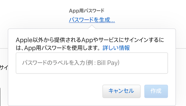 Apple ID Account Page - App Specific Password